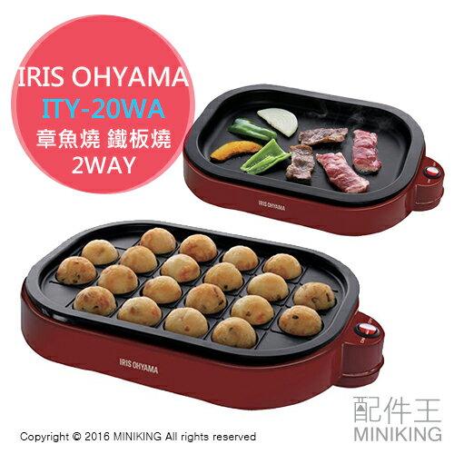 【配件王】日本代購 IRIS OHYAMA ITY-20WA 章魚燒 鐵板燒 大阪燒 鬆餅 1機2用