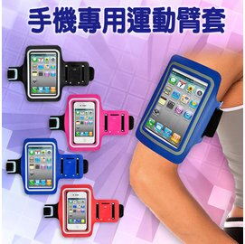 3吋 ~ 6吋 適用 潛水衣布料彈性運動臂帶/多款尺寸/鑰匙收納層/手臂套/手機臂套/運動臂套/手機袋/手腕套/手機套/蘋果 APPLE iPhone 6/4.7吋/iPhone 6 Plus/5.5吋/iPhone 5/5C/5S/3/3GS/4/4S
