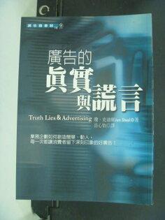 【書寶二手書T8/行銷_GBN】廣告的真實與謊言_瓊?史迪爾/著 , 岳心怡