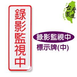 珠友 MB-00801 標示牌(中)-錄影監視中