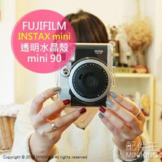【配件王】現貨 FUJIFILM 富士 mini 90 mini90 拍立得 透明殼 水晶殼 保護殼 另 相機皮套
