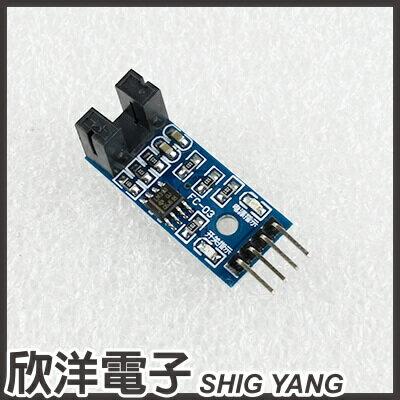 ※ 欣洋電子 ※ 測速、計數器傳感器模組 (MTARDSPEED1) /實驗室、學生模組、電子材料、電子工程、適用Arduino