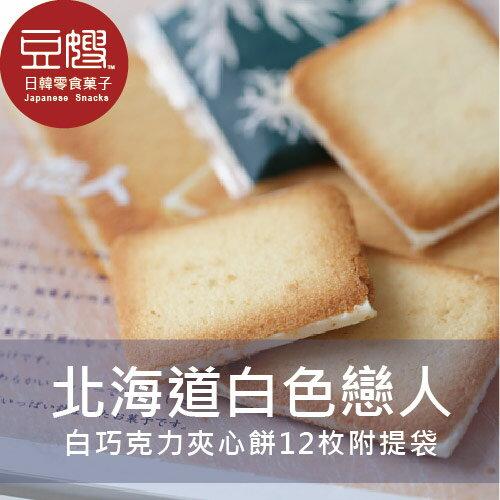 【豆嫂】日本零食 石屋製果 北海道白色戀人餅乾12枚(現貨)
