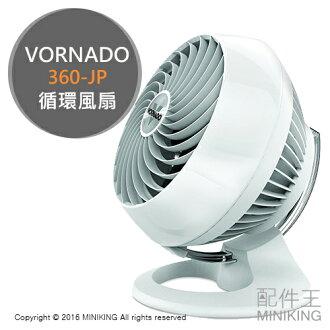 【配件王】日本代購 VORNADO 360-JP 循環風扇 循環扇 桌扇 拆洗方便 另售 660-JP