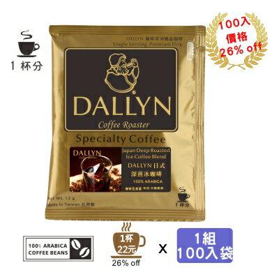 【DALLYN 】日式深煎冰濾掛咖啡100入袋 Japan deep roasted ice Drip coffee| DALLYN豐富多層次 0