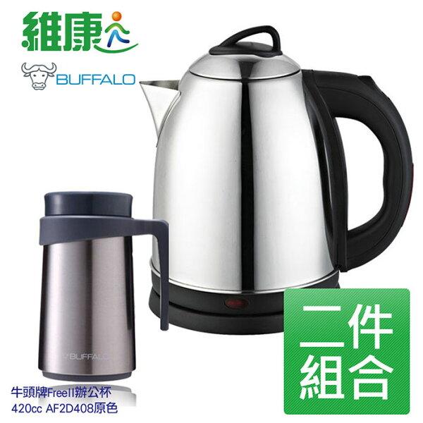 《買一送一》【維康】1.8L不鏽鋼電茶壺 WK-1820+ 牛頭牌FreeII辦公杯420cc AF2D408原色