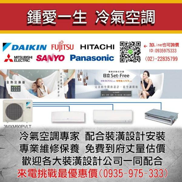 含基本安裝 鍾愛一生 大金R32 經典變頻冷氣 RXP25HVLT / FTXP25HVLT適2-4坪