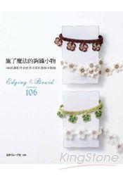 施了魔法的鉤織小物:106款讓 更甜美可愛緣飾 ~  好康折扣