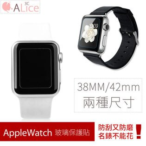 Apple Watch 38mm 非滿版 9H 鋼化玻璃貼【A-APL-W01】螢幕保護貼 抗刮 防爆 鋼化膜 疏水疏油 Alice3C