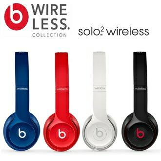 Beats Solo 2 Wireless 頭戴式藍牙無線耳機 耳罩式 線控 耳罩上操控盤 公司貨 分期0利率 免運