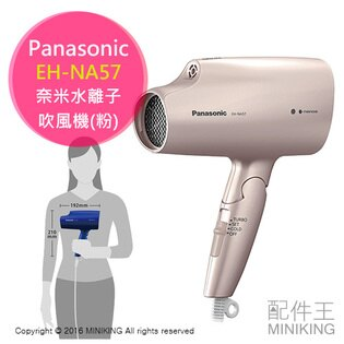 【配件王】日本代購 Panasonic 國際牌 EH-NA57 粉 奈米水離子 吹風機 另 NA27 NA97