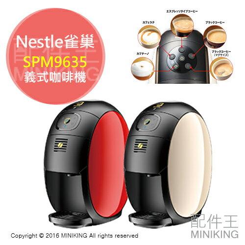 【配件王】日本代購 Nestle 雀巢 SPM9635 義式咖啡機 兩色 可打奶泡 預約沖泡 藍牙連線 勝SPM9633