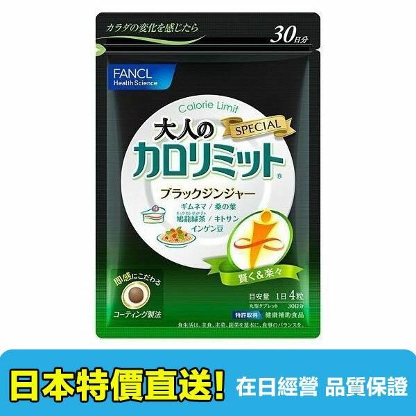 【海洋傳奇】日本 FANCL 芳珂 大人的 美體錠 30日份 【訂單金額滿3000元以上免運】