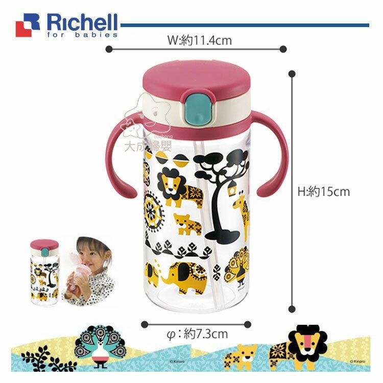 【大成婦嬰】Richell 利其爾 KINPRO 馬戲團 吸管水杯 320ML(98918) 限定 學習杯、喝水杯 2
