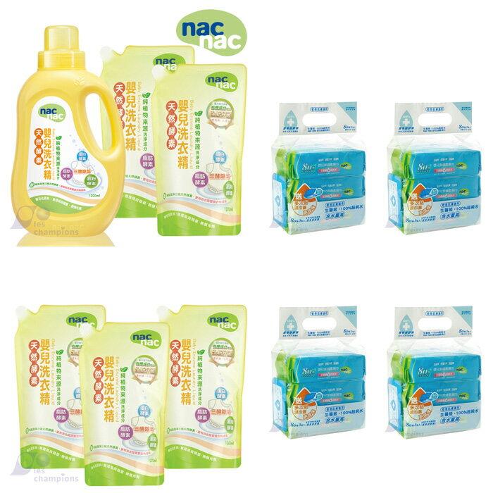 nac nac - 天然酵素洗衣精1罐+5補充包 + 超純水嬰兒潔膚柔濕巾80抽4串(12包) 超值組 0