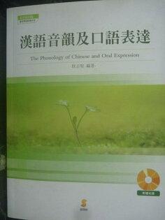 【書寶二手書T1/語言學習_YGI】漢語音韻及口語表達_耿志堅_附光碟