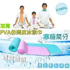 加寬冰涼巾 盒裝 / 運動冰巾 / 領巾 / 瞬間涼感 / 急速降溫 / 德國技術 台灣製造 F014