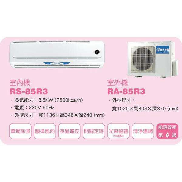 雅光 Yakuang 定頻 一對一分離式冷氣 標準系列 RA-85R3 / RS-85R3