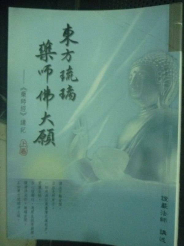 ~書寶 書T9/宗教_JSM~東方琉璃藥師佛大願^(上卷^)_釋證嚴 ~  好康折扣