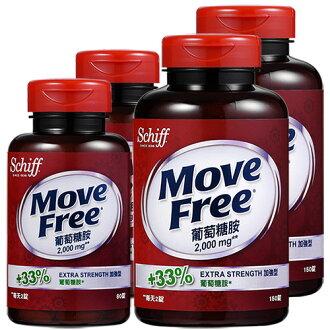 Schiff Move Free 葡萄糖胺錠 +33% EXTRA STRENGTH 加強型 2000MG 80錠/瓶