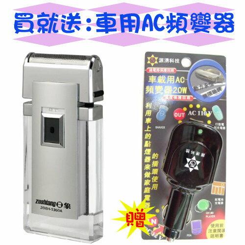 《買就送:車用AC頻變器》【日象】晶銳電鬍刀(充電式) ZOEH-5360A