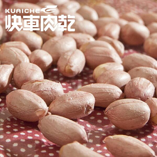 【快車肉乾】H8 澎湖花生米 × 個人輕巧包 (175g/包)