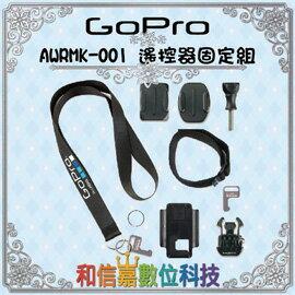 【GoPro 配件】遙控器固定組 AWRMK-001 Accessory Kit (for Smart Remote + Wi-Fi Remote) Hero4 極限運動攝影 公司貨 原廠保固一年