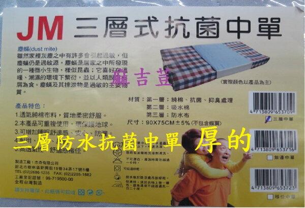 厚的三層防漏床中單 防水保潔墊/抗污看護墊 可水洗重複使用 防止小孩、老人尿床 可搭包大人/安安/添寧紙尿褲.濕巾使用