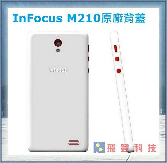 【好康快搶】現金優惠價 InFocus M210 原廠背蓋(白色) 皮套 後背蓋