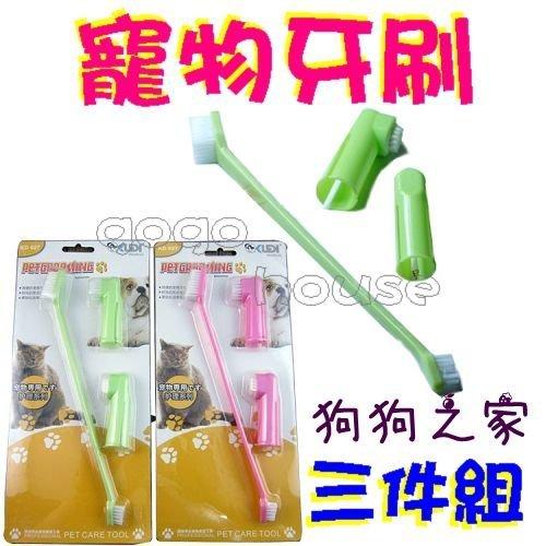 ☆狗狗之家☆雙頭 牙刷三件組(長柄牙刷、指套刷頭、按摩刷頭)預防牙結石 搭配牙膏使用