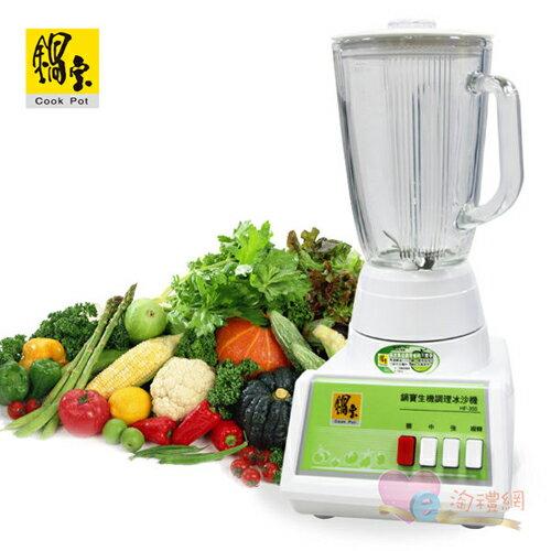 淘禮網    HF-355 鍋寶 1.6公升調理冰沙機  加贈鍋寶玫瑰刀