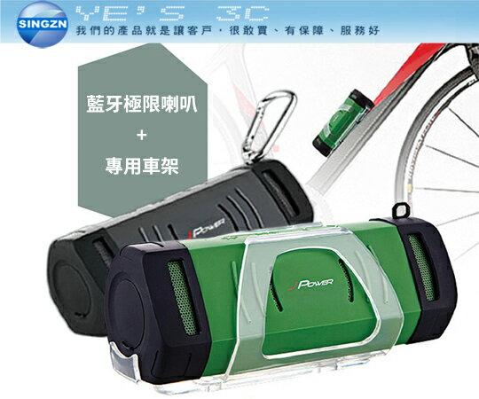 「YE's 3C」J-Power JP-BN-07 藍牙極限喇叭 音響 綠/黑 + 自行車專用支架  防塵、防潑水、防震 登山/自行車/露營 yes3c 免運