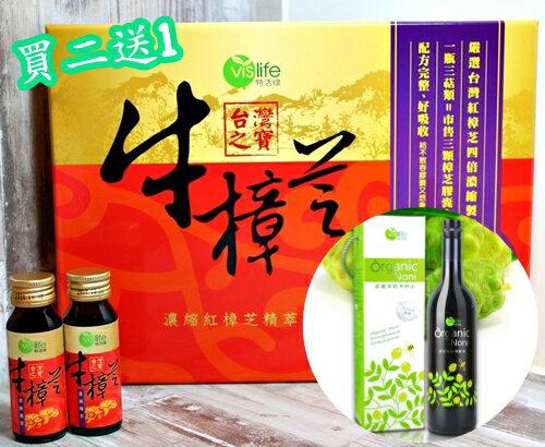 頂級牛樟芝養生精華液(30ml/10瓶/兩盒)【贈】諾麗果精華酵素1瓶