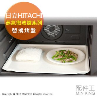 【配件王】日本代購 日立 HITACHI 替換 烤盤 適用 蒸氣 微波爐 烤箱 MRO-RV100 MRO-RY3000