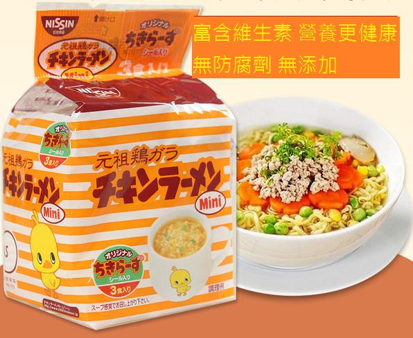 有樂町進口食品 日清 元祖雞迷你3包入 ~ 雞汁風味 (不包含馬克杯) J48 4902105001189 0