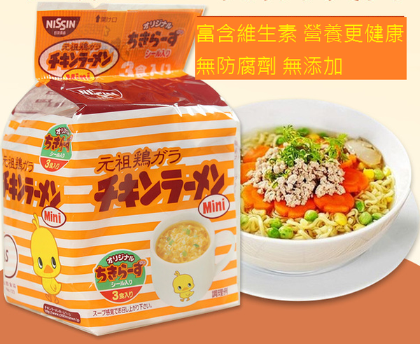 有樂町進口食品 日清 元祖雞迷你3包入 ~ 雞汁風味 (不包含馬克杯) J48 4902105001189