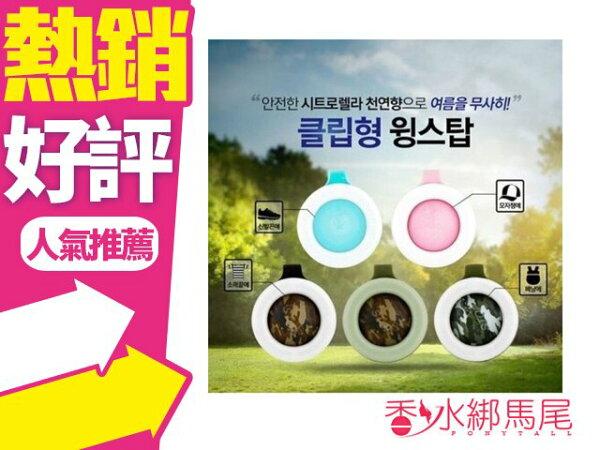 ◐香水綁馬尾◐韓國 Wing stop 精油防蚊扣 驅蚊 太陽的後裔 Running Man 主持人愛用
