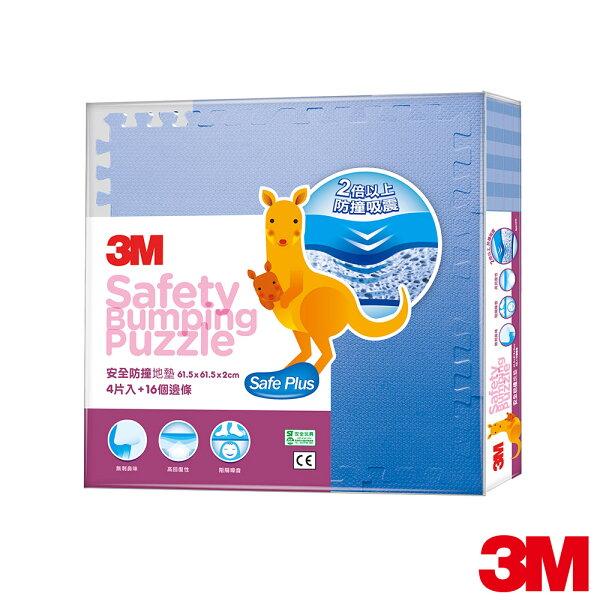 3M 兒童安全防撞地墊-藍色 61.5cm