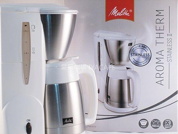 《愛鴨咖啡》Melitta 美利塔 不銹鋼 美式咖啡機 MKM-531