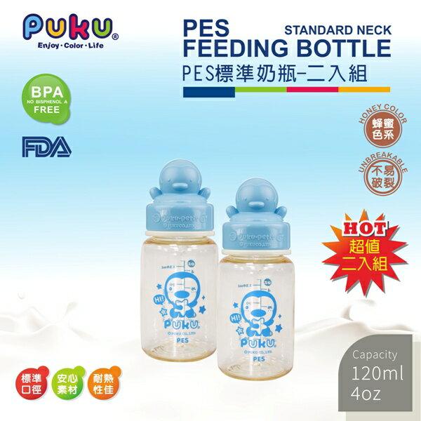 『121婦嬰用品館』PUKU PES標準奶瓶120ml  2入 2