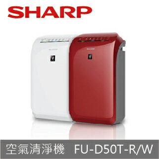 【SHARP】空氣清淨機 FU-D50T-W