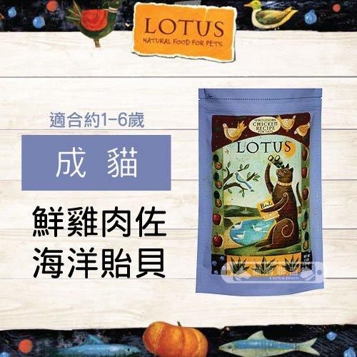 +貓狗樂園+ 樂特斯LOTUS【成貓。鮮雞肉佐海洋貽貝。3磅】850元 0