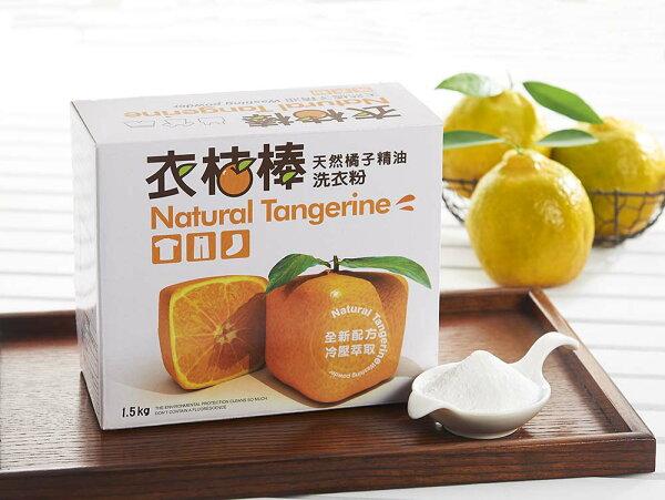 【衣桔棒】天然橘油洗衣粉1.5kg 配方升級 重裝上市 MOMO 電視購物 銷售冠軍