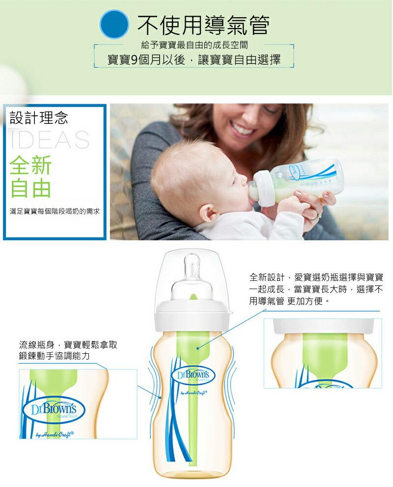 Dr. Brown's布朗博士 - 防脹氣寬口奶瓶(玻璃) 大 270ml 二入裝 3