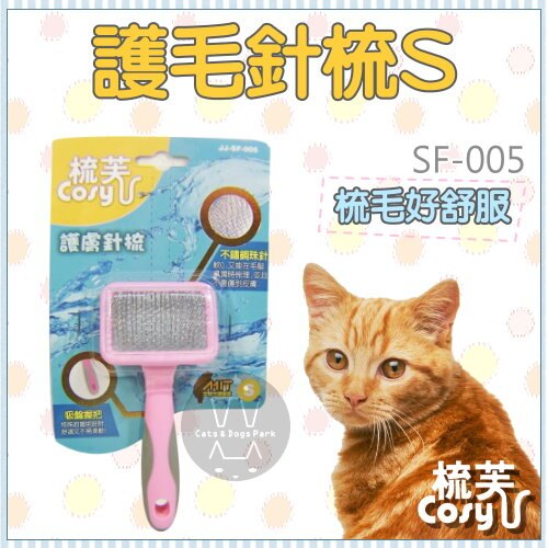 +貓狗樂園+ Cosy|梳芙。犬貓梳具。護毛針梳(S)。SF-005|$225 - 限時優惠好康折扣