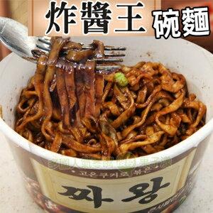 韓國農心 炸醬王麵(碗裝) 韓國熱銷 -泡麵- [KR215]