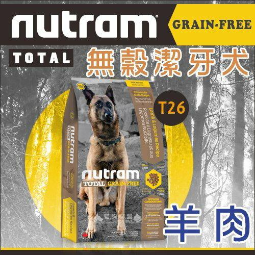 +貓狗樂園+ 紐頓nutram【無穀潔牙犬糧。T26羊肉。13.6kg】3650元 0