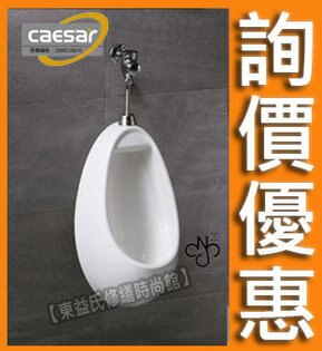 【東益氏】CAESAR凱撒掛壁式便斗 U0221 / BF412G 小便斗 另售免治馬桶座 暖風乾燥機 洗臉盆