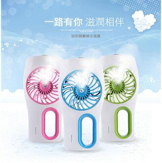 迷你噴霧風扇 附充電線 保濕美容/快速出霧/節能環保/有效降溫/夏日必備/水冷扇/涼霧風扇/隨身小風扇/補水風扇/掌上型/手持/充電式