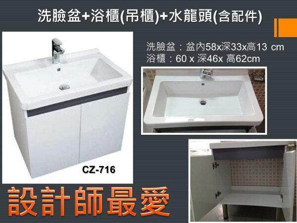 《營鏹衛浴》洗臉盆+浴櫃(吊櫃)+水龍頭+全部配件 寬70x深46x高62cm 100%防水PVC發泡板